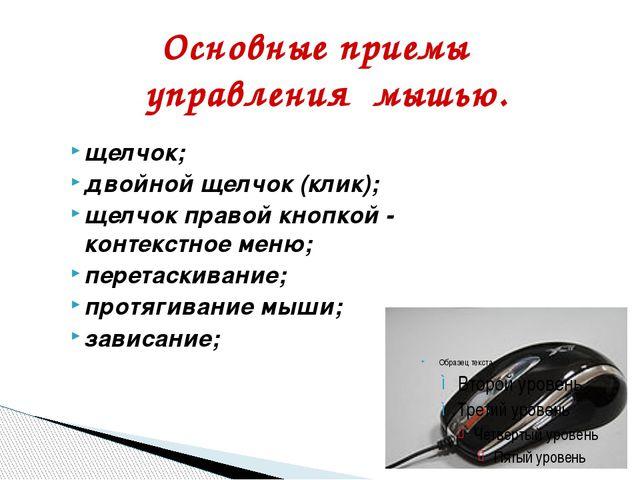 Основные приемы управления мышью. щелчок; двойной щелчок (клик); щелчок право...