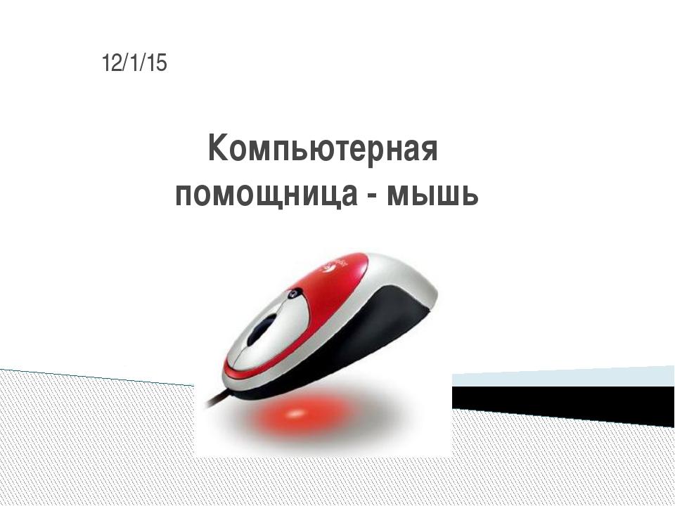 Компьютерная помощница - мышь