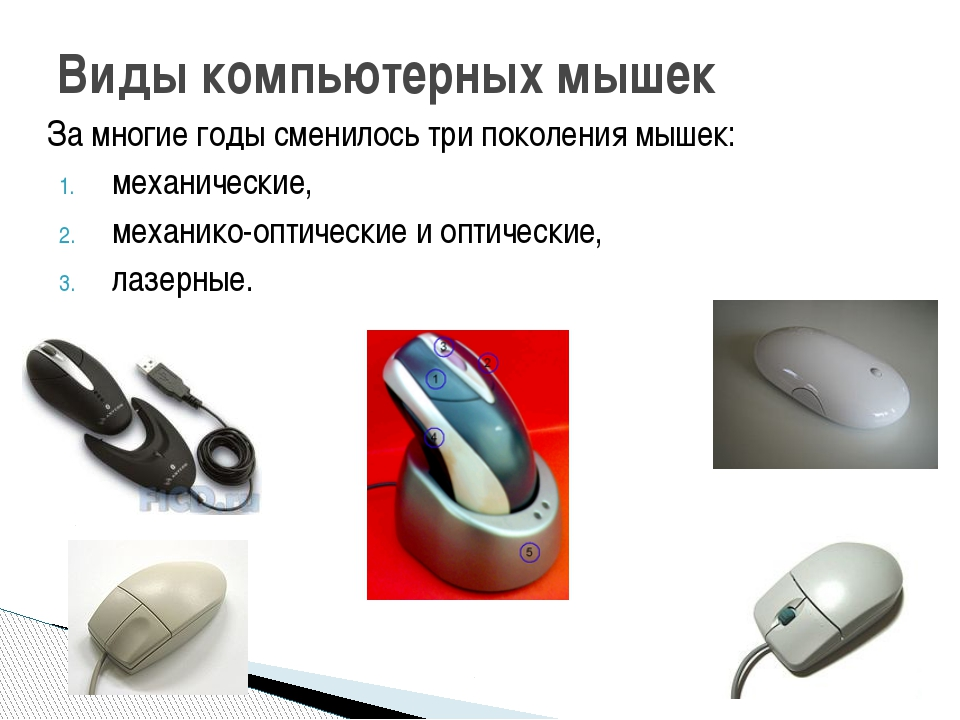 За многие годы сменилось три поколения мышек: механические, механико-оптическ...