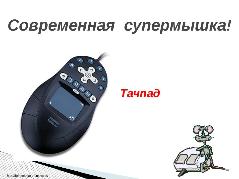 Современная супермышка! Тачпад http://fokinoshkola1.narod.ru