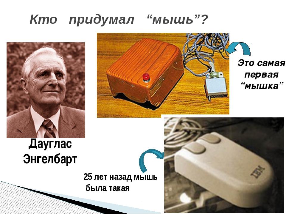 """Кто придумал """"мышь""""? Это самая первая """"мышка"""" Дауглас Энгелбарт 25 лет назад..."""