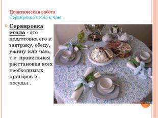 Практическая работа. Сервировка стола к чаю. Сервировка стола - это подготовк
