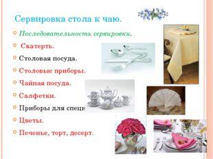Сервировка стола к чаю. Последовательность сервировки. Скатерть. Столовая пос