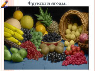 Сладкие блюда. Фрукты и ягоды.