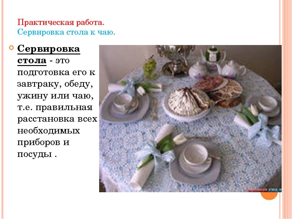 Практическая работа. Сервировка стола к чаю. Сервировка стола - это подготовк...