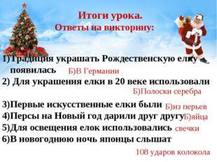 Традиция украшать Рождественскую елку появилась Для украшения елки в 20 веке