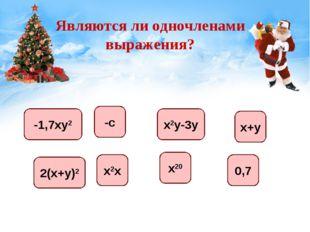 х2х -1,7ху2 х+у -с х2у-3у 0,7 2(х+у)2 х20 Являются ли одночленами выражения?
