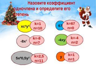 Назовите коэффициент одночлена и определите его степень -8х7 хс4у5 67 -4ху 5