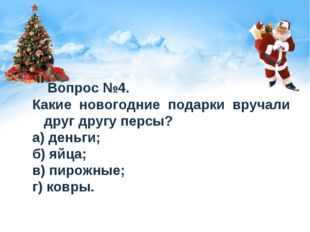 Вопрос №4. Какие новогодние подарки вручали друг другу персы? а) деньги; б)