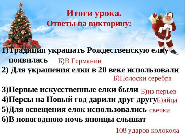 Традиция украшать Рождественскую елку появилась Для украшения елки в 20 веке...