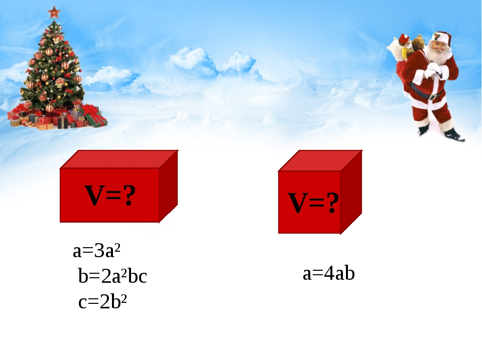 V=? V=? a=3a² b=2a²bc c=2b² a=4ab