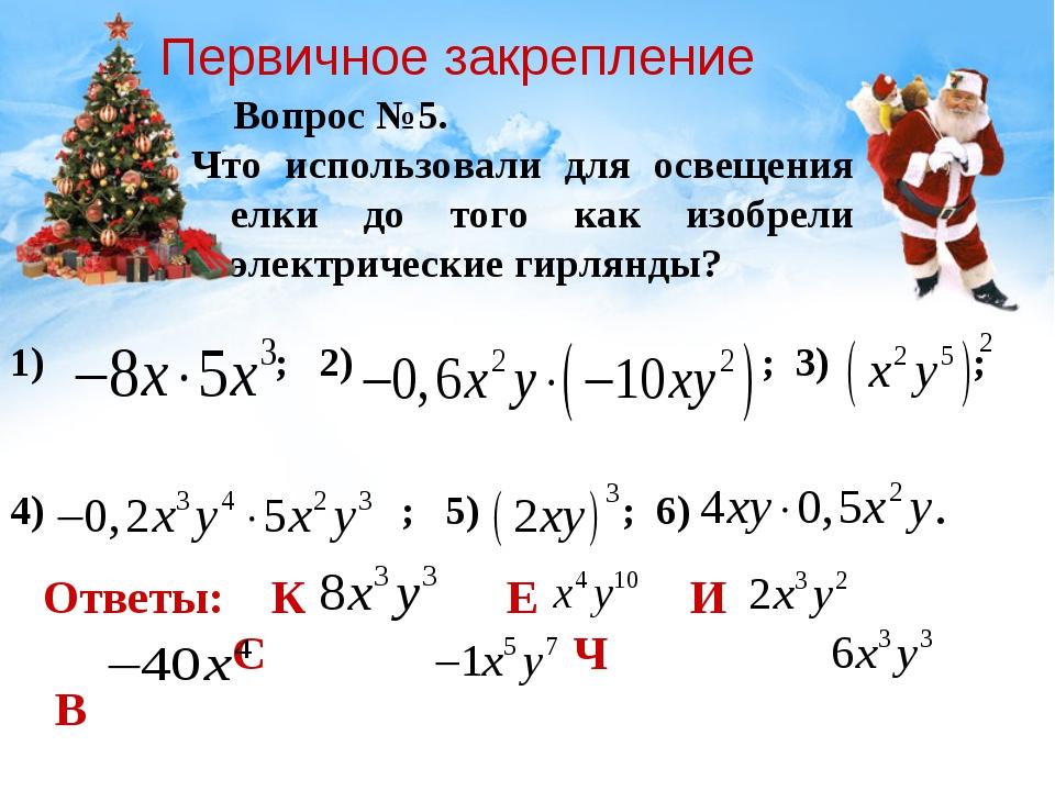 ; 2) ; 3) ; 4) ; 5) ; 6) . Первичное закрепление Вопрос №5. Что использовали...
