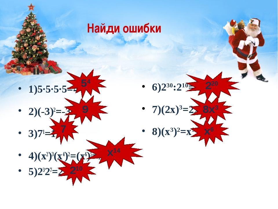 Найди ошибки 1)5∙5∙5∙5=45 2)(-3)2=-3∙3=-9 3)71=1 4)(х2)3(х4)2=(х6)5=х30 5)23...