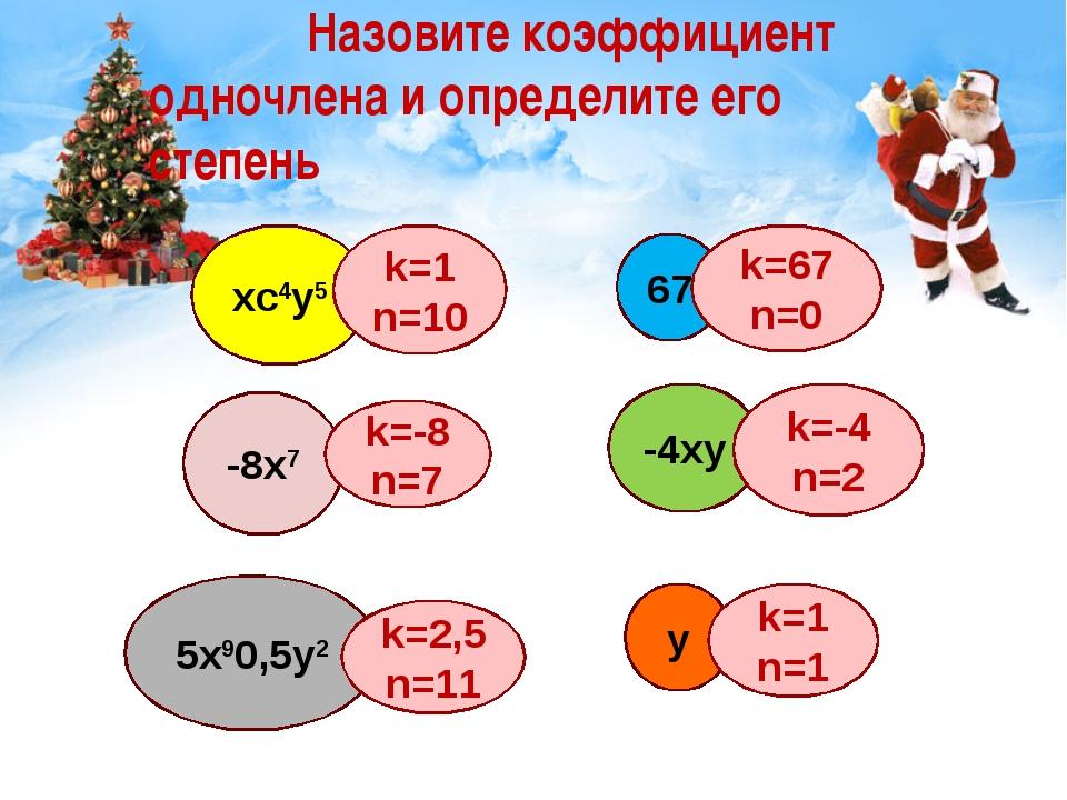Назовите коэффициент одночлена и определите его степень -8х7 хс4у5 67 -4ху 5...