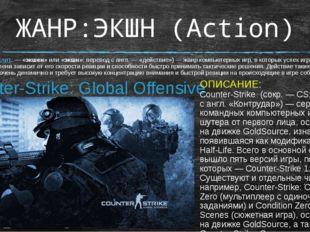 ЖАНР:ЭКШН (Action) Action(транслит.— «экшен» или «экшн»; перевод сангл.—