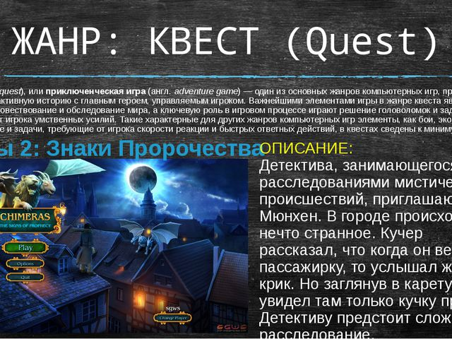 ЖАНР: КВЕСТ (Quest) Квест(англ.quest), илиприключенческая игра(англ.adve...
