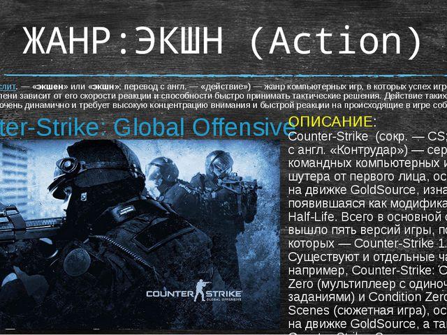 ЖАНР:ЭКШН (Action) Action(транслит.— «экшен» или «экшн»; перевод сангл.—...