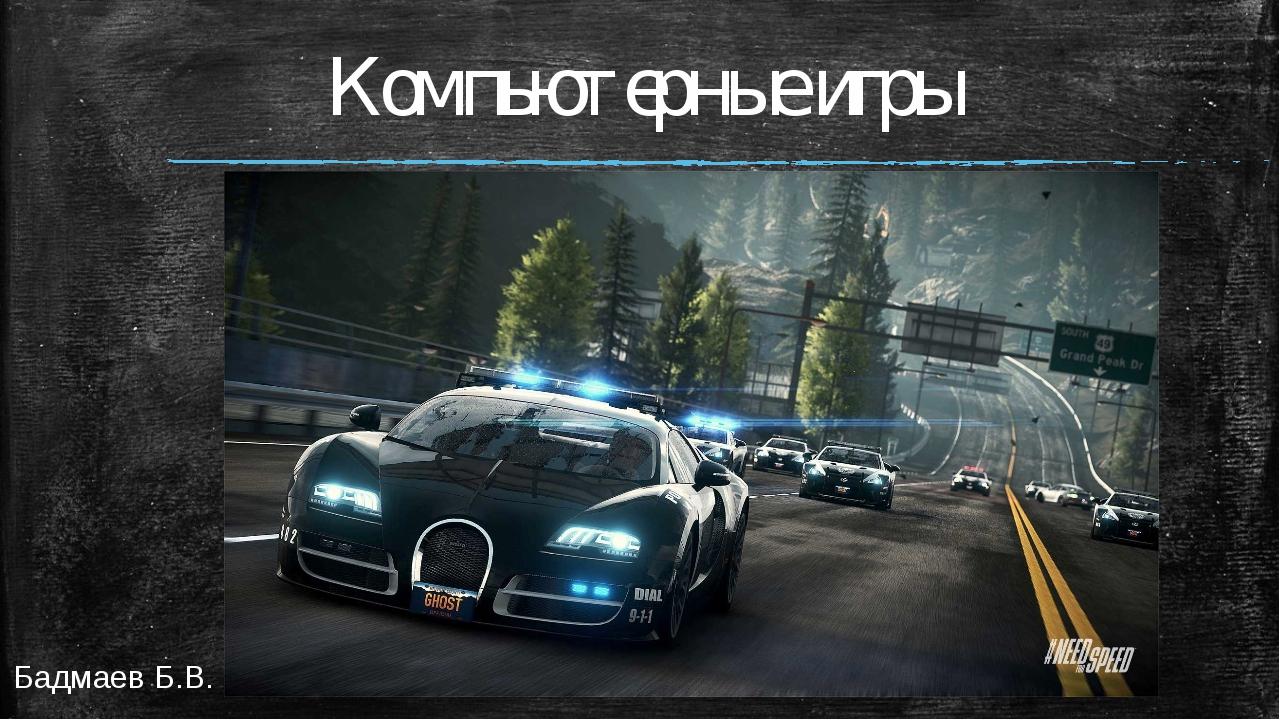 Компьютерные игры Бадмаев Б.В.