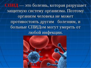 СПИД ― это болезнь, которая разрушает защитную систему организма. Поэтому орг