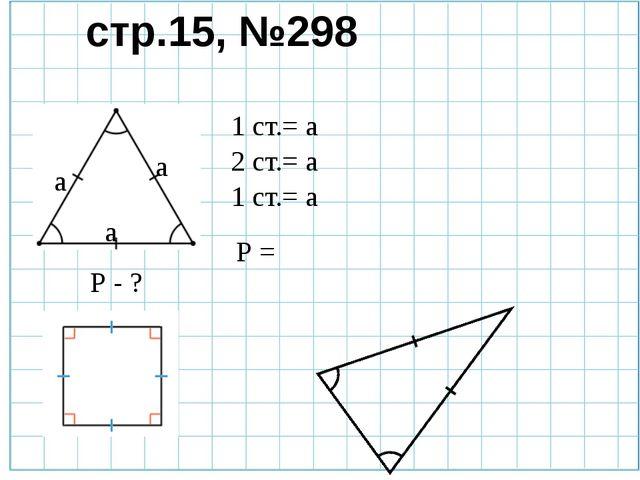 стр.15, №298 а а а Р = 1 ст.= а 2 ст.= а 1 ст.= а Р - ?