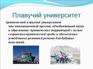 Плавучий университет Арктический плавучий университет это инновационный прое