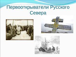 Первооткрыватели Русского Севера