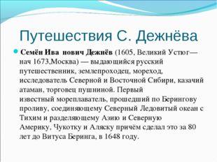 Путешествия С. Дежнёва Семён Ива́нович Дежнёв(1605,Великий Устюг— нач1673,