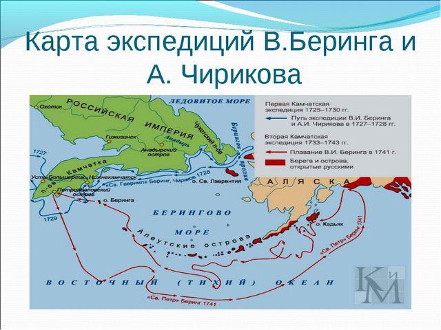 Карта экспедиций В.Беринга и А. Чирикова