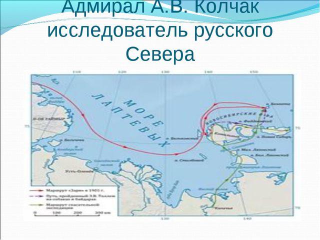 Адмирал А.В. Колчак исследователь русского Севера