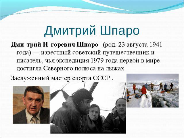 Дмитрий Шпаро Дми́трий И́горевич Шпаро́(род.23 августа 1941 года)— известн...