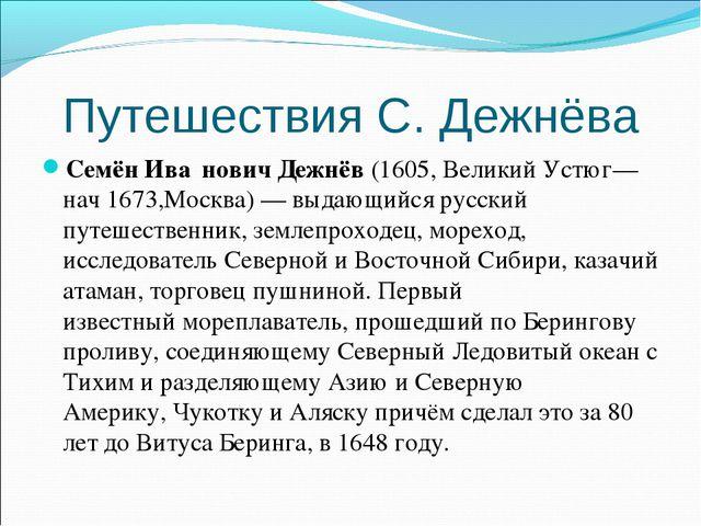 Путешествия С. Дежнёва Семён Ива́нович Дежнёв(1605,Великий Устюг— нач1673,...