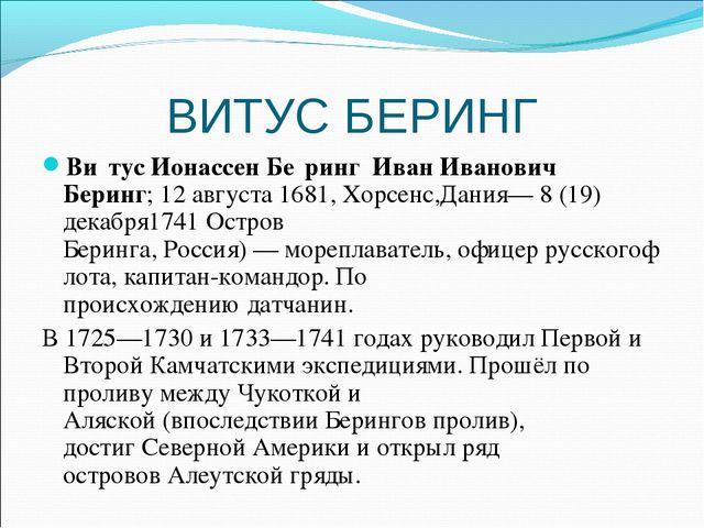 ВИТУС БЕРИНГ Ви́тус Ионассен Бе́рингИван Иванович Беринг;12августа1681,...
