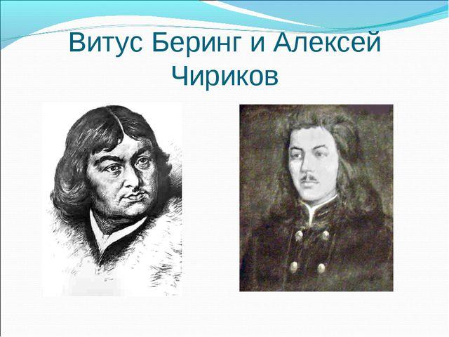Витус Беринг и Алексей Чириков