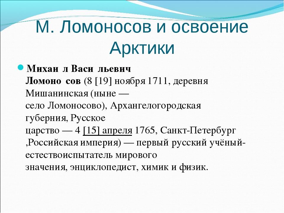 М. Ломоносов и освоение Арктики Михаи́лВаси́льевич Ломоно́сов(8[19]ноября...