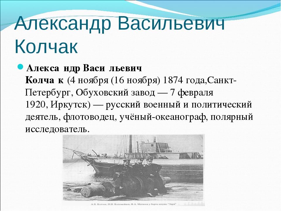 Александр Васильевич Колчак Алекса́ндр Васи́льевич Колча́к(4ноября(16нояб...