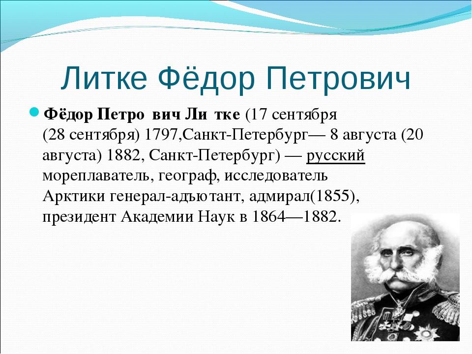 Литке Фёдор Петрович Фёдор Петро́вич Ли́тке(17сентября (28сентября)1797,С...
