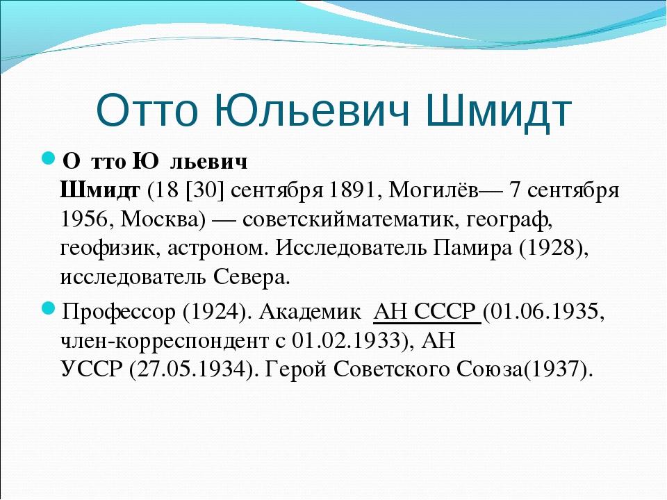 Отто Юльевич Шмидт О́тто Ю́льевич Шмидт(18[30]сентября1891,Могилёв—7 се...