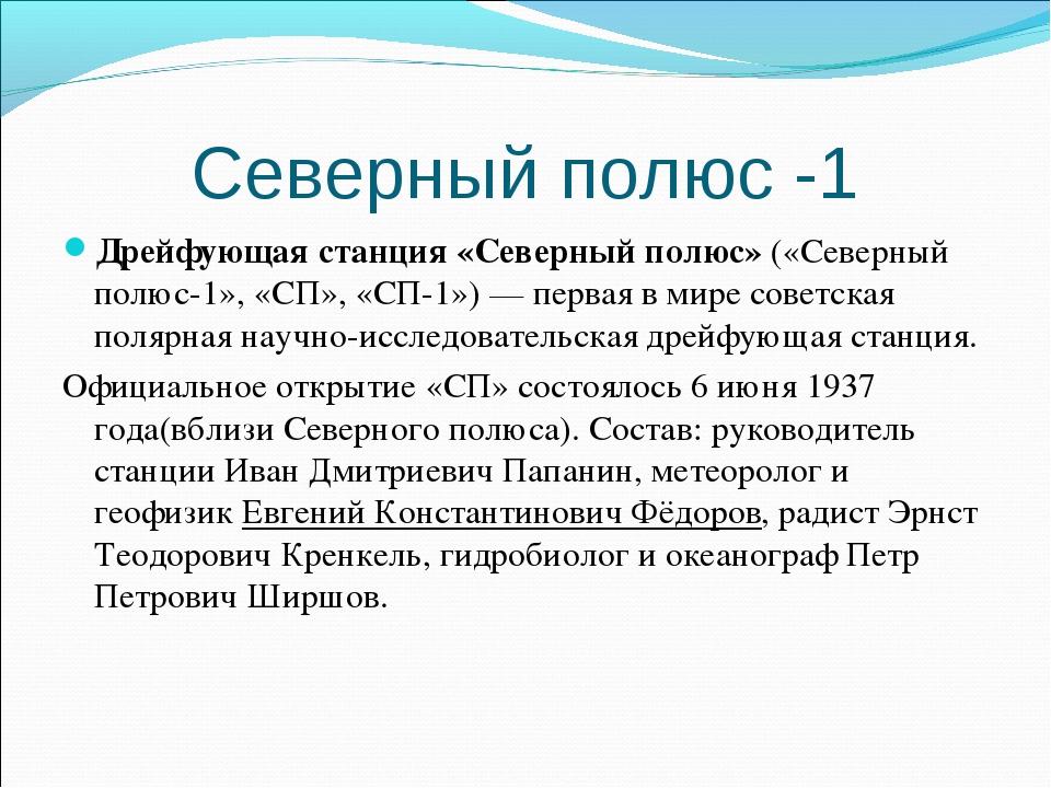 Северный полюс -1 Дрейфующая станция «Северный полюс»(«Северный полюс-1», «С...