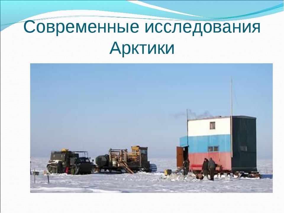Современные исследования Арктики