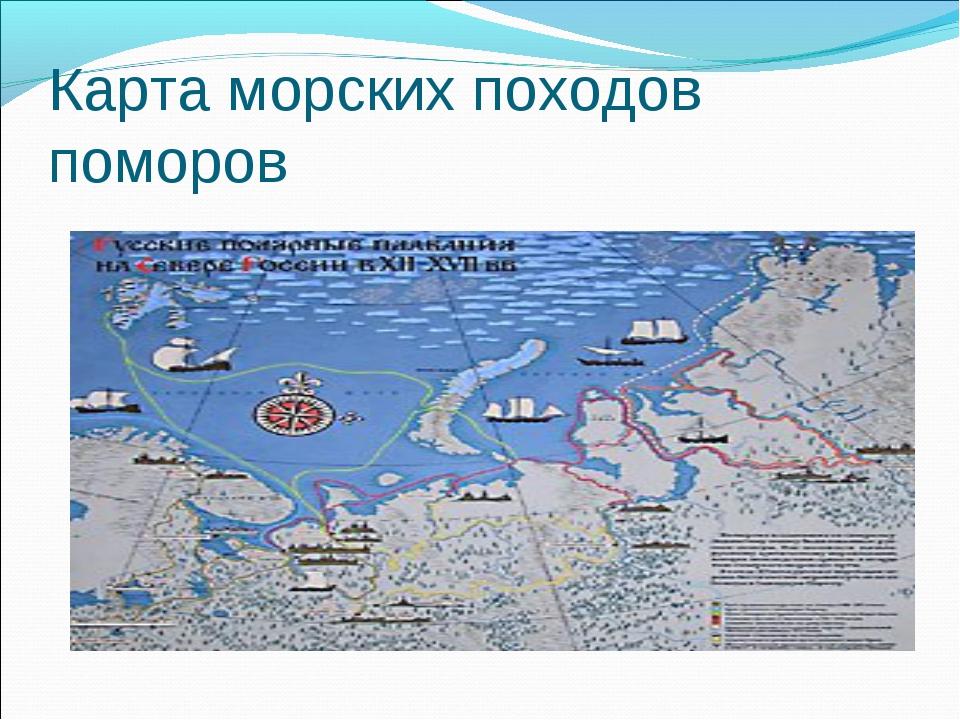 Карта морских походов поморов