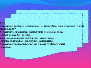 ІІ топ. 1.Түсіндірмелі салалас құрмаластың құрамындағы жай сөйлемдері қалай б