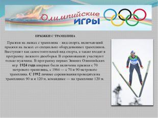 ПРЫЖКИ С ТРАМПЛИНА Прыжки на лыжах с трамплина – вид спорта, включающий прыж