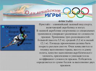 ФРИСТАЙЛ Фристайл – олимпийский лыжный вид спорта, включающий акробатику и м