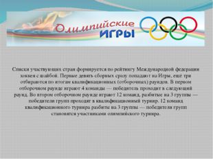 Списки участвующих стран формируется по рейтингу Международной федерации хок