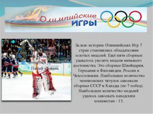 За всю историю Олимпийских Игр 7 стран становились обладателями золотых меда