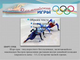ШОРТ-ТРЕК Шорт-трек – вид скоростного бега на коньках, заключающийся в макси