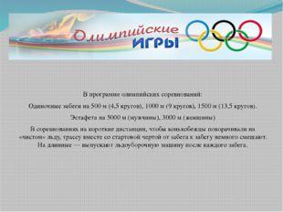 В программе олимпийских соревнований: Одиночные забеги на 500 м (4,5 кругов)