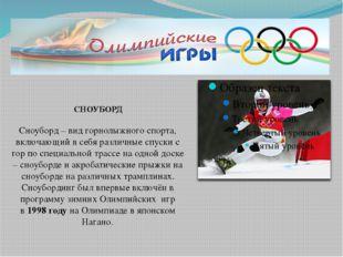СНОУБОРД Сноуборд – вид горнолыжного спорта, включающий в себя различные спу