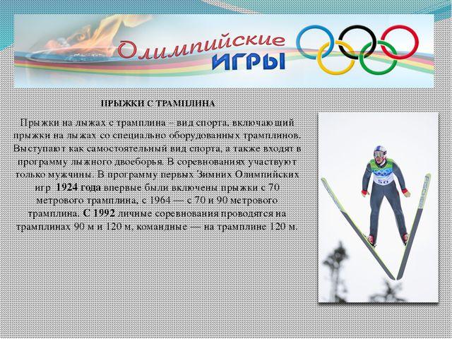 ПРЫЖКИ С ТРАМПЛИНА Прыжки на лыжах с трамплина – вид спорта, включающий прыж...