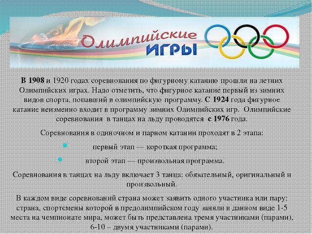 В 1908и 1920 годах соревнования по фигурному катанию прошли на летних Олимп...